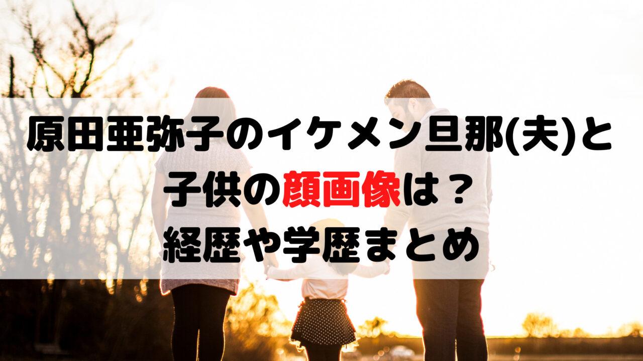 原田亜弥子の画像 p1_30