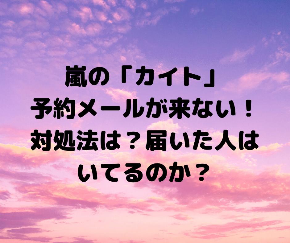 カイト 嵐 新曲