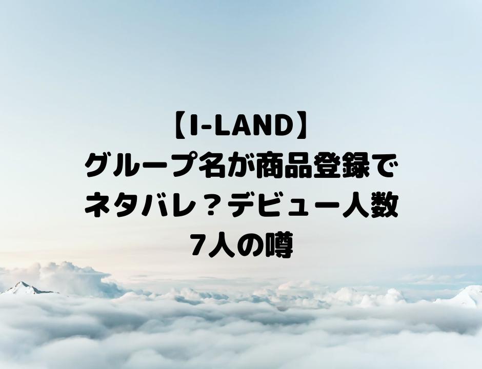 ブログ i land