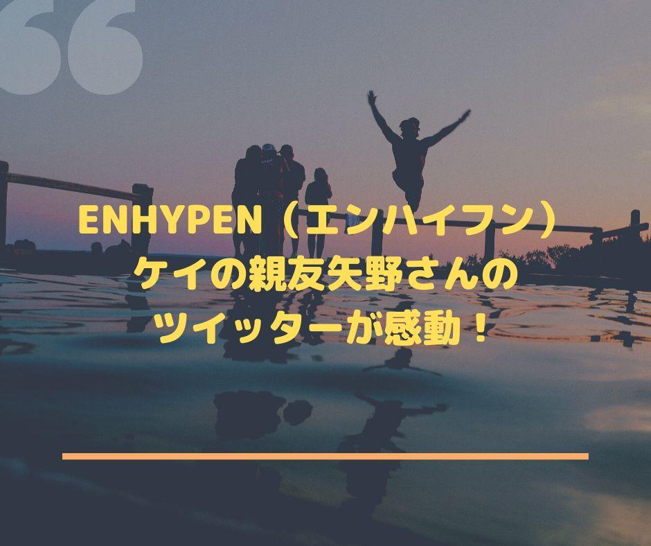 ツイッター enhypen