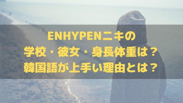 ファン クラブ Enhypen