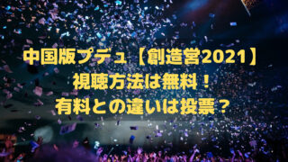 バスラ 乃木坂 9th